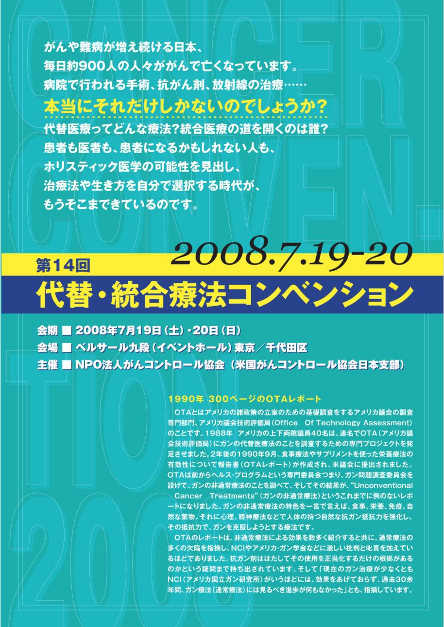 第14回 代替・統合療法 日本がんコンベンション