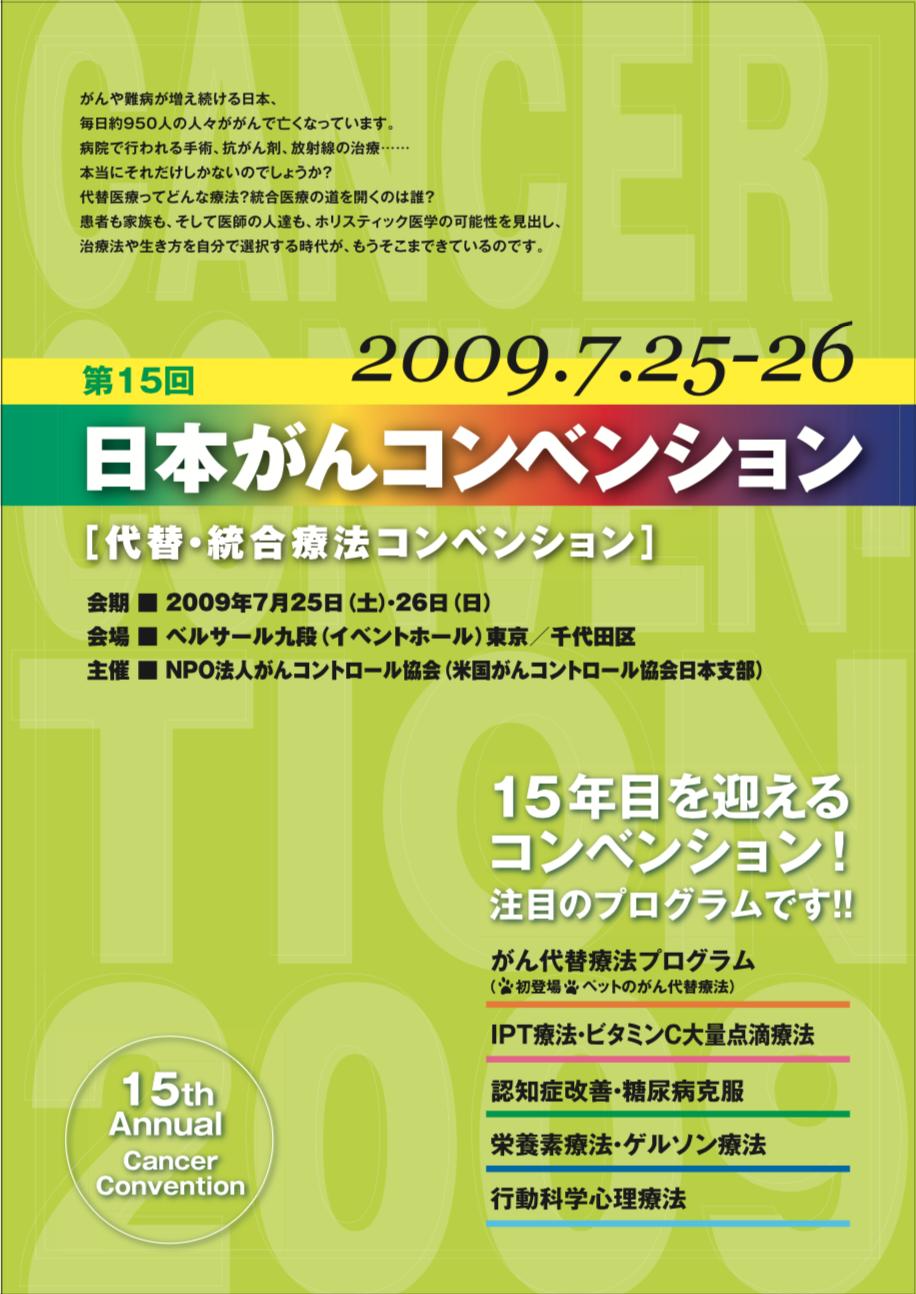 第15回 代替・統合療法 日本がんコンベンション