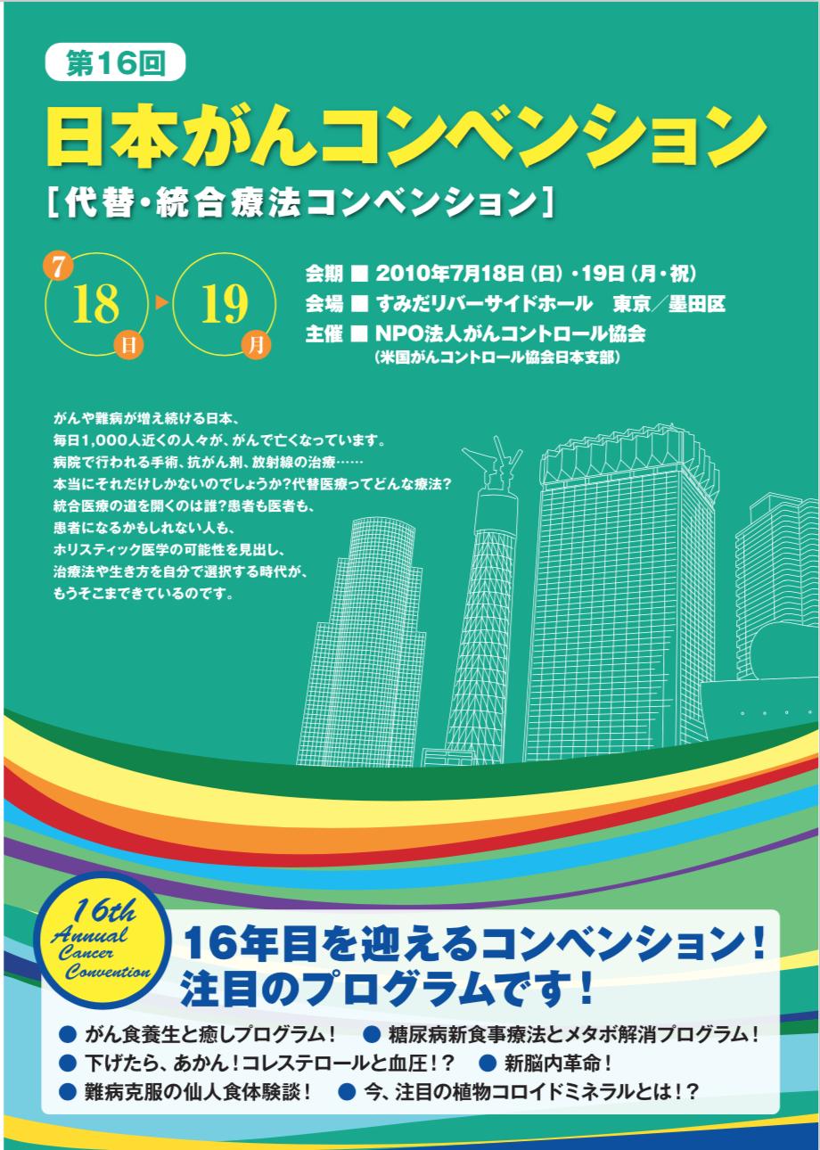 第16回 代替・統合療法 日本がんコンベンション