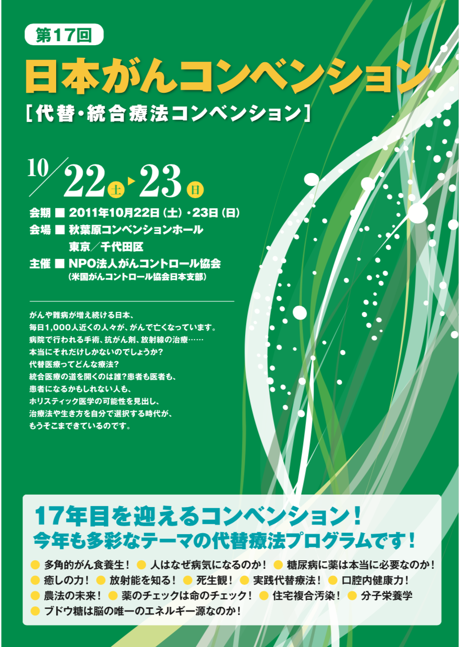 第17回 代替・統合療法 日本がんコンベンション
