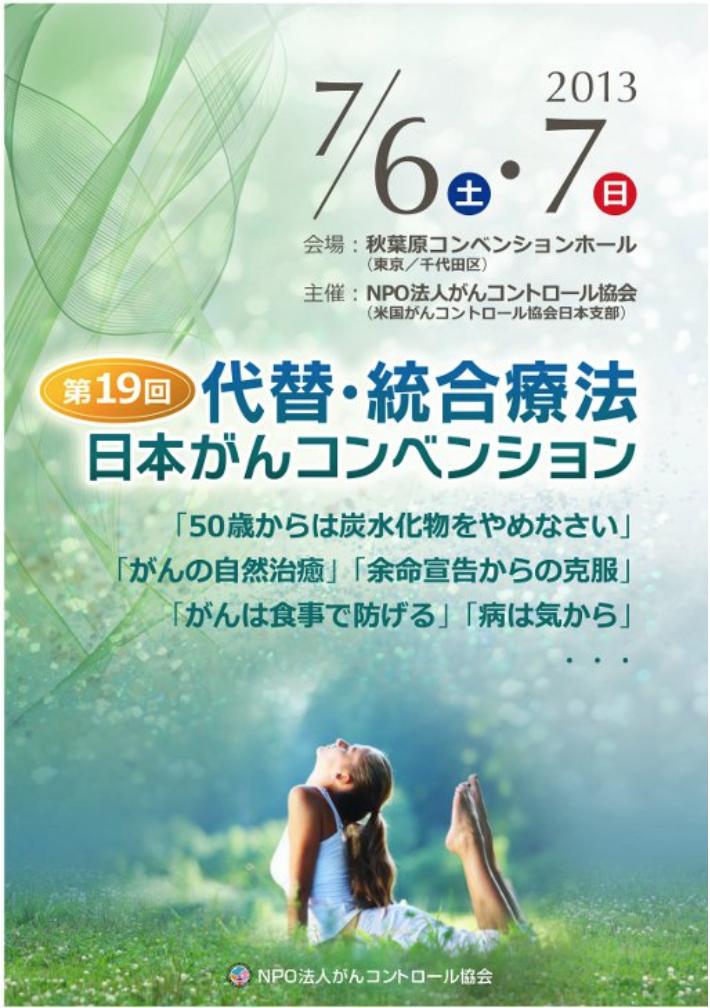 第19回 代替・統合療法 日本がんコンベンション