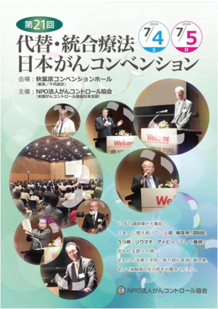 第21回 代替・統合療法 日本がんコンベンション