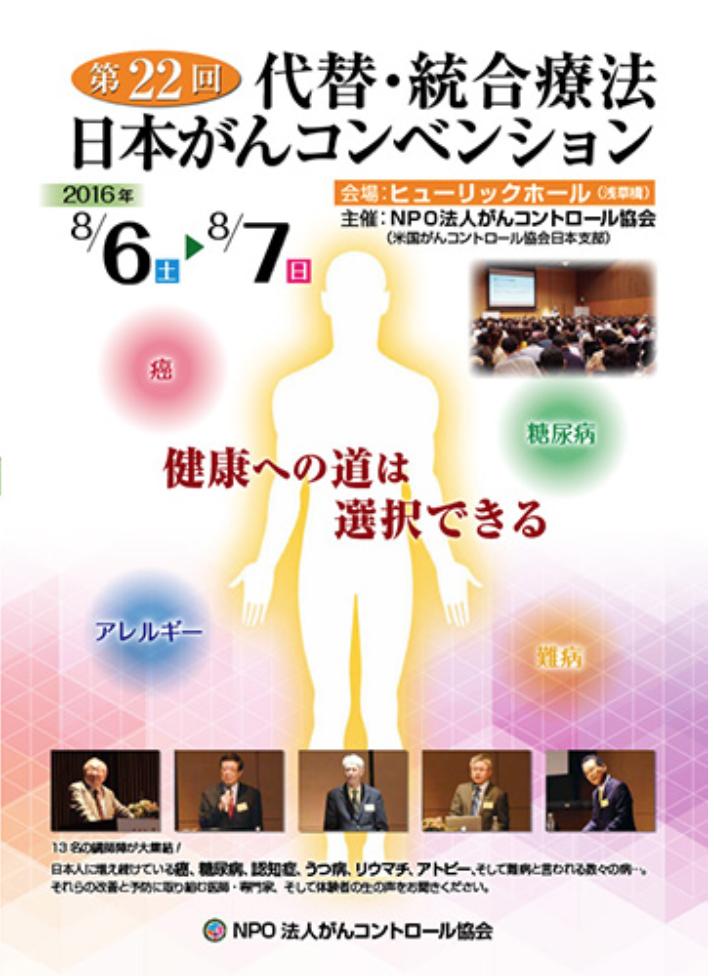 第22回 代替・統合療法 日本がんコンベンション