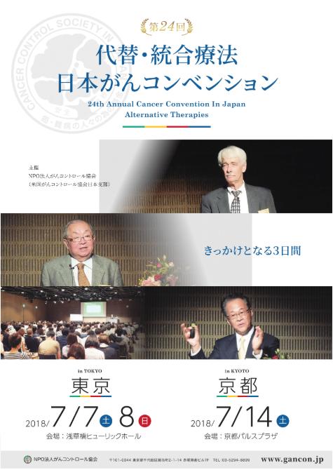 第24回 代替・統合療法 日本がんコンベンション