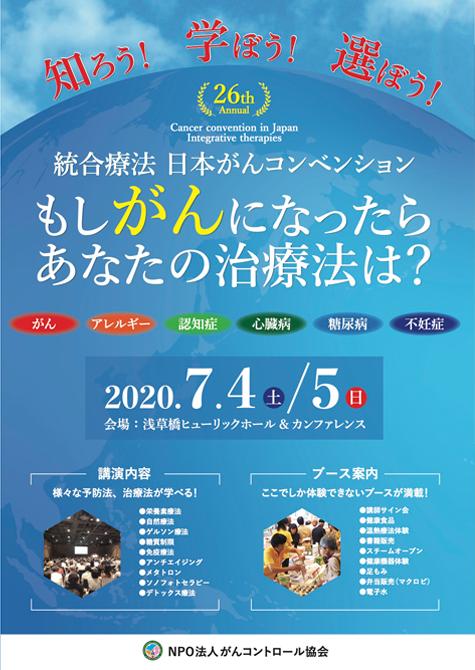 第26回 代替・統合療法 日本がんコンベンション