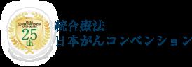 統合療法日本がんコンベンション